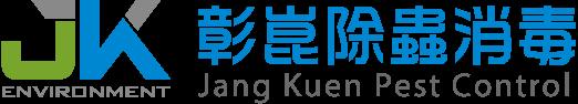 彰崑除蟲消毒有限公司 Retina Logo